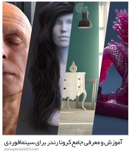 دانلود آموزش و معرفی جامع کرونا رندر برای سینمافوردی - Mographplus Comprehensive Introduction To Corona For Cinema 4d