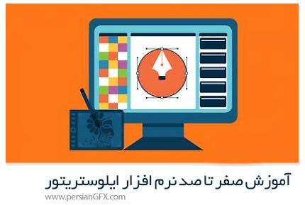 آموزش صفر تا صد نرم افزار ایلوستریتور - Udemy Learn Adobe Illustrator From Scratch