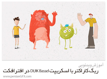 دانلود آموزش ریگ کاراکتر با اسکریپت DUIK Bassel در افترافکت - Skillshare Character Rigging With Duik Bassel