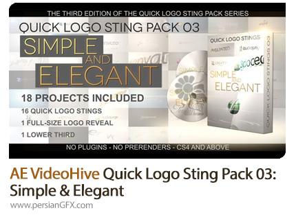 دانلود مجموعه پروژه آماده افترافکت نمایش لوگو با افکت های متنوع به همراه آموزش ویدئویی - Videohive Quick Logo Sting Pack 03: Simple And Elegant