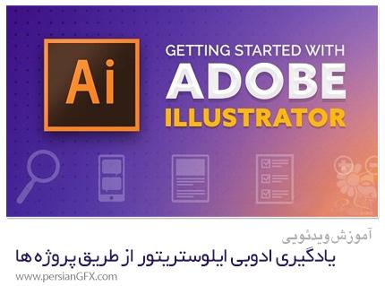 دانلود آموزش یادگیری ادوبی ایلوستریتور از طریق پروژه ها - Skillshare Getting Started With Adobe Illustrator: Learn Through Projects