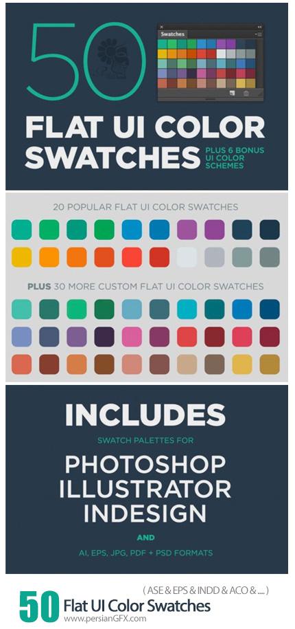 دانلود 50 پنل سواچ رنگ های فلت رابط کاربری - 50 Flat UI Color Swatches
