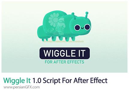 دانلود اسکریپت Wiggle It برای ایجاد لرزش و موشن بر روی دوربین و کاراکتر در افترافکت - Wiggle It Script For After Effect