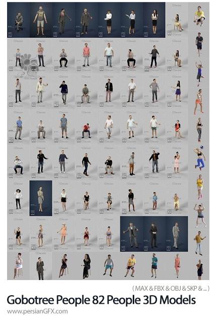 دانلود 82 مدل آماده سه بعدی مردم، زن و مرد - Gobotree People 82 People 3D Models