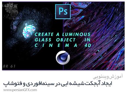دانلود آموزش ایجاد آبجکت شیشه ایی درخشان در سینمافوردی و فتوشاپ - Skillshare Create A Luminous Glass Object In Cinema 4d