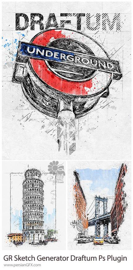 دانلود پلاگین فتوشاپ ساخت طرح اسکچ از تصاویر به همراه آموزش ویدئویی - GraphicRiver Sketch Generator Draftum Photoshop Plugin