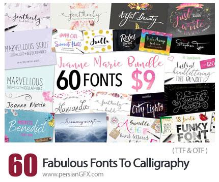 دانلود 60 فونت انگلیسی با طرح های متنوع - MightyDeals Fabulous Fonts From Brush Lettered To Calligraphy