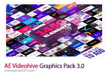 دانلود پک المان های گرافیکی افترافکت و پریمیر شامل قالب نمایش لوگو، بک گراند، ترانزیشن و ... به همراه آموزش ویدئویی - Videohive Graphics Pack V3.0