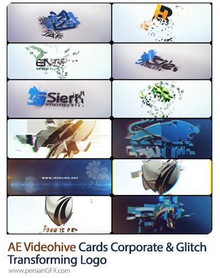 دانلود 2 پروژه افترافکت نمایش لوگو با افکت گلیچ و متراکم به همراه آموزش ویدئویی - VideoHive Cards Corporate And Glitch Transforming Logo