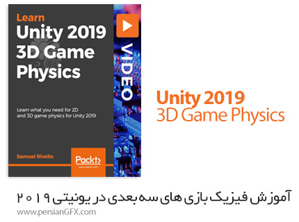 دانلود آموزش فیزیک بازی های سه بعدی در یونیتی 2019 - Packt Unity 2019 3D Game Physics