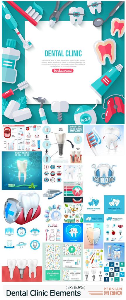 دانلود مجموعه وکتور المان های طراحی کلینیک دندانپزشکی - Concept Dental Clinic Design Elements