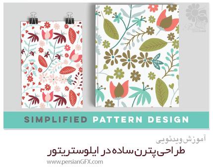 دانلود آموزش طراحی پترن ساده در ایلوستریتور - Skillshare Simplified Pattern Design