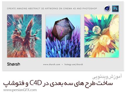 دانلود آموزش ساخت طرح های سه بعدی در سینمافوردی و فتوشاپ - Skillshare Create Amazing Artworks In Cinema 4D And Photoshop