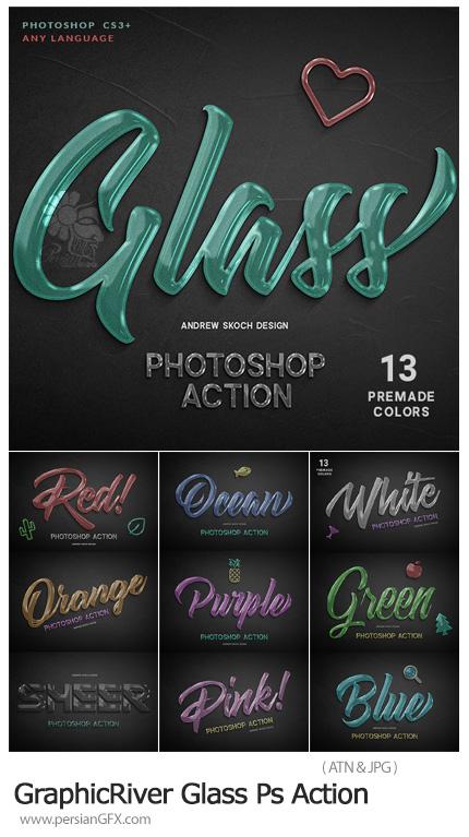 دانلود اکشن فتوشاپ ساخت متن شیشه ای با 13 رنگ مختلف - GraphicRiver Glass Photoshop Action
