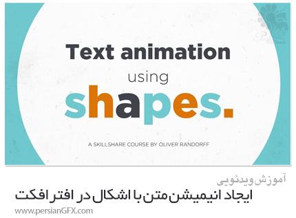 دانلود آموزش ایجاد انیمیشن متن با استفاده از اشکال در افترافکت - Skillshare Text Animation Using Shapes In After Effects