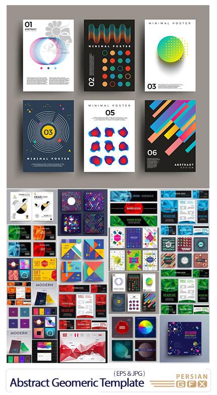 دانلود طرح های گرافیکی برای ست اداری و جلد کاتالوگ - Abstract Geomeric Template Design