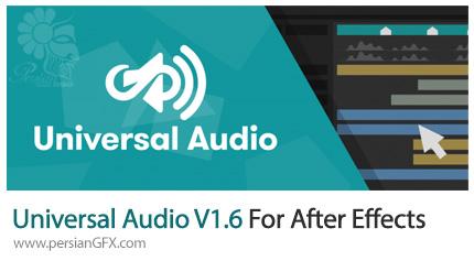 دانلود اسکریپت افترافکت Universal Audio برای سینک صدا با زمان بندی انیمیشن - Aescripts Universal Audio v1.6 For After Effects