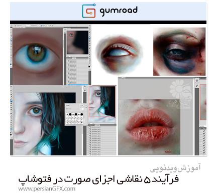دانلود 5 آموزش فرآیند نقاشی اجزای صورت با Elena Sai در فتوشاپ - Gumroad 5in1 Painting Processes With Elena Sai