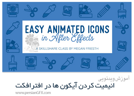 دانلود آموزش آسان انیمیت کردن آیکون ها در افترافکت - Skillshare Easy Animated Icons In After Effects