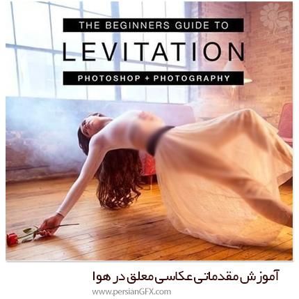 دانلود آموزش مقدماتی عکاسی معلق در هوا - Phlearn Pro The Beginners Guide To Levitation