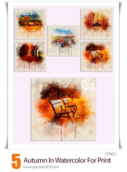 دانلود 5 نقاشی آبرنگی پاییزی برای چاپ با کیفیت بالا - CM Autumn In Watercolor For Print