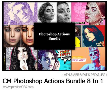 دانلود اکشن های فتوشاپ برای طراحی تصاویر هنری، کاور و پوستر - CreativeMarket Photoshop Actions Bundle 8 In 1