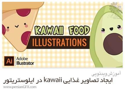 دانلود آموزش ایجاد تصاویر غذایی kawaii در ایلوستریتور - Skillshare Creating kawaii Food Illustrations In Adobe Illustrator