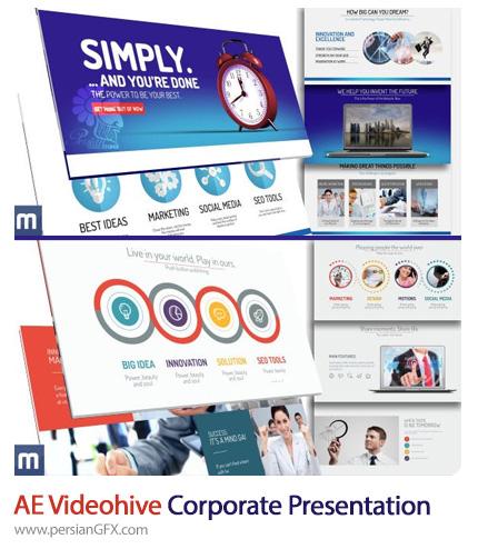 دانلود 2 پروژه افترافکت پرزنتیشن های تجاری به همراه آموزش ویدئویی - VideoHive Positrino And Invacorp Corporate Presentation