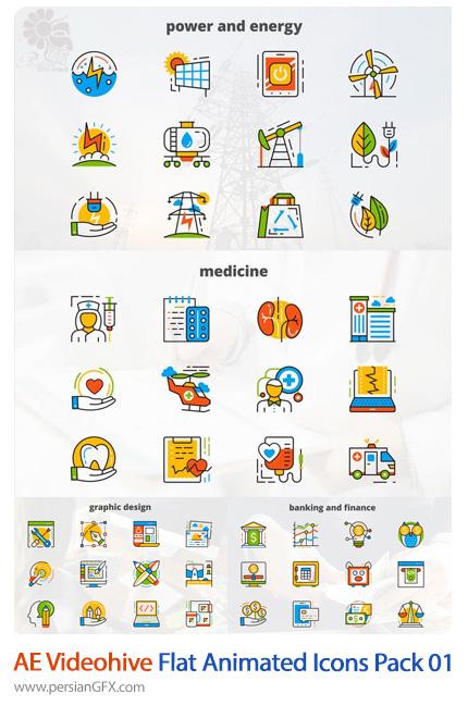 دانلود مجموعه آیکون های فلت متحرک با موضوعات مختلف برای افترافکت به همراه آموزش ویدئویی - Videohive Flat Animated Icons Pack 01