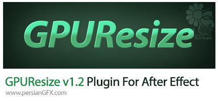 دانلود پلاگین GPUResize برای بالا بردن کیفیت عکس در افتر افکت - GPUResize v1.2 Plugin For After Effect