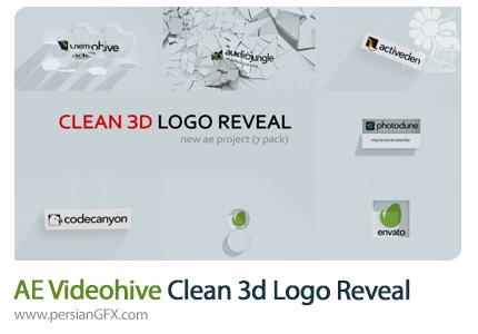 دانلود پروژه افترافکت نمایش لوگو با افکت های سه بعدی متنوع - VideoHive Clean 3d Logo Reveal