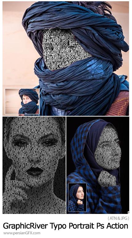 دانلود اکشن فتوشاپ ساخت پرتره تایپوگرافی به همراه آموزش ویدئویی - GraphicRiver Typo Portrait Photoshop Action