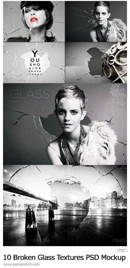 دانلود 10 تصویر پوششی و اسمارت ابجکت شیشه شکسته برای عکس ها - 10 Broken Glass Textures PSD Mockup