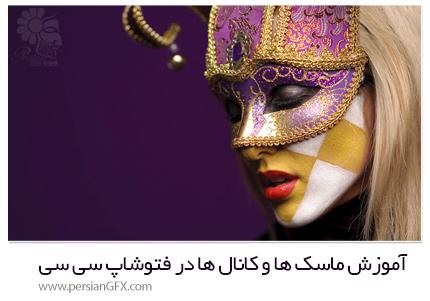 دانلود آموزش ماسک ها و کانال ها در فتوشاپ سی سی - Pluralsight Photoshop CC Channels And Masks