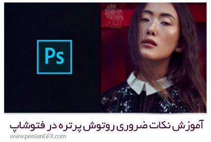 آموزش نکات ضروری روتوش پرتره در فتوشاپ - Udemy Portrait Retouching Essentials In Photoshop