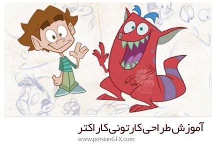 آموزش طراحی کارتونی کاراکتر - Udemy Drawing Cartoony Characters