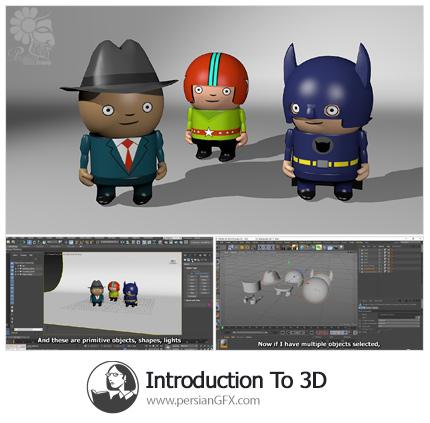 دانلود آموزش مقدمه ایی بر سه بعدی سازی - Lynda Introduction To 3D