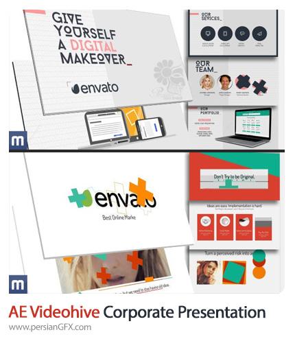دانلود 2 پروژه افترافکت پرزنتیشن های تجاری به همراه آموزش ویدئویی - VideoHive HappyLuxe And Digital Makeover Corporate Presentation