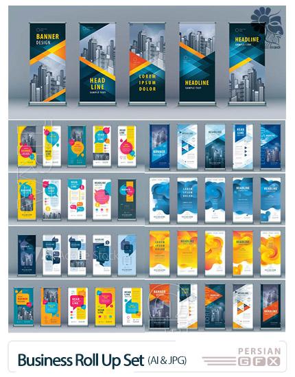 دانلود وکتور بنرهای تجاری رول آپ و استند - Business Roll Up Set, Standee Design