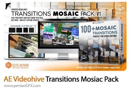 دانلود پک ترانزیشن های موزاییکی برای افترافکت به همراه آموزش ویدئویی - VideoHive Transitions Mosiac Pack Toolkit