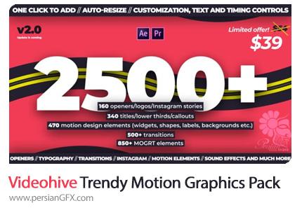 دانلود موشن گرافیک های آماده برای ساخت تیزر تبلیغاتی مدرن در افترافکت و پریمیر - Videohive Trendy Action Opener After Effects Templates