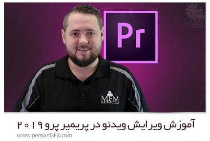 دانلود آموزش ویرایش ویدئو در پریمیر پرو 2019 - Udemy Video Editing Adobe Premiere Pro 2019