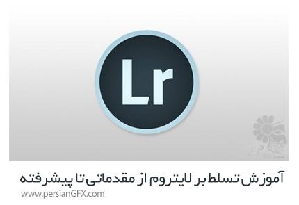 دانلود آموزش تسلط بر ادوبی لایتروم از مقدماتی تا پیشرفته - Udemy Adobe Lightroom Masterclass Beginner To Expert