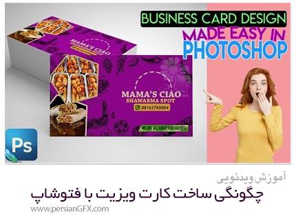 دانلود آموزش چگونگی ساخت یک کارت ویزیت با استفاده از فتوشاپ - Skillshare How To Make A Business Card Design Using Adobe Photoshop Vol. 1