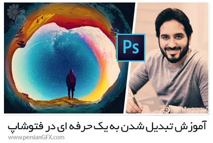 دانلود آموزش تبدیل شدن به یک حرفه ای خلاق در فتوشاپ سی سی - Udemy Photoshop CC MasterClass: Be A Creative Professional