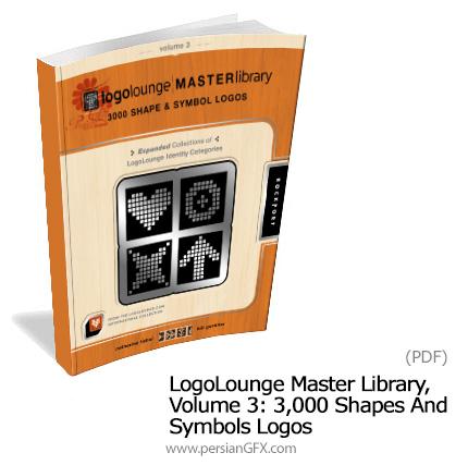 دانلود کتاب الکترونیکی 3000 آرم و لوگو و اشکال متنوع - LogoLounge Master Library, Volume 3: 3,000 Shapes And Symbols Logos