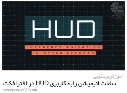 دانلود آموزش ساخت انیمیشن رابط کاربری HUD در افترافکت - Skillshare HUD Interface Animation In After Effects