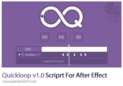 دانلود اسکریپت Quickloop برای افتر افکت - Quickloop v1.0 Scriprt For After Effect