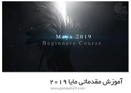 دانلود آموزش مقدماتی مایا 2019 - Skillshare Maya 2019 Beginners Course