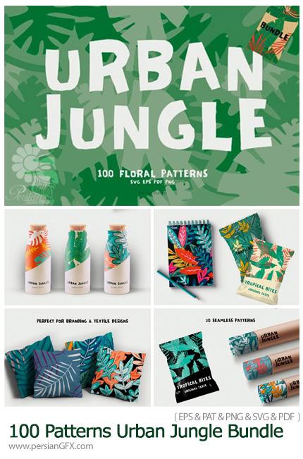 دانلود 100 پترن وکتور و فتوشاپ شاخ و برگ جنگل - 100 Patterns Urban Jungle Bundle